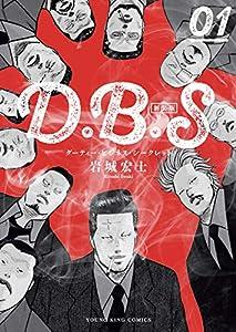 D.B.S 新装版(1) (ヤングキングコミックス)