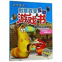 爆笑虫子之创意百变互动游戏书:城市街头的历险