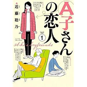 """A子さんの恋人 1巻 (HARTA COMIX)"""""""