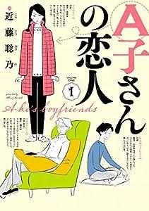 A子さんの恋人 1巻 表紙画像