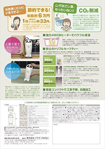パアグ『ミニ風呂バンス480(P17FM05W)』