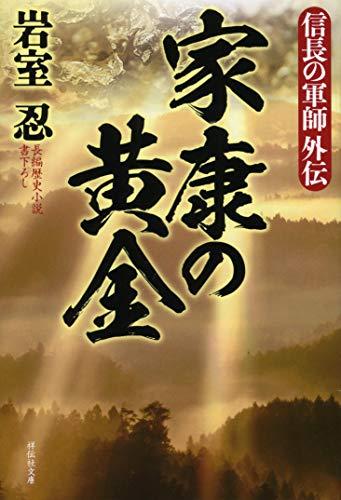 信長の軍師外伝 家康の黄金 (祥伝社文庫)