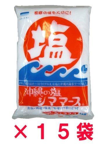 沖縄の塩シママース<1kg>×15袋 ケース販売品 −青い海−