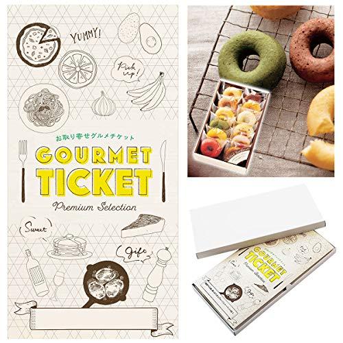 【 お取り寄せ グルメ チケット 】( 引換券 ・ ギフト券 ) カリーノ カラフル焼ドーナツ詰合せ 12個