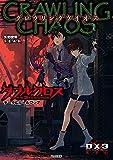 ダブルクロス The 3rd Edition データ&ルールブック クロウリングケイオス