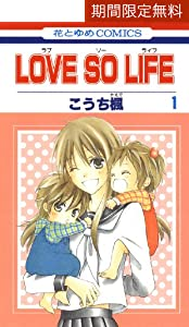LOVE SO LIFE 1巻 表紙画像