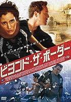 ビヨンド・ザ・ボーダー [DVD]