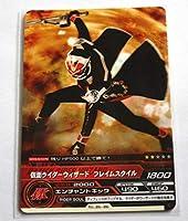 仮面ライダー ARカードダス6弾 ウィザードFS 06-06