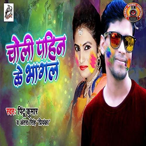 Pintu Kumar & Antara Singh Priyanka