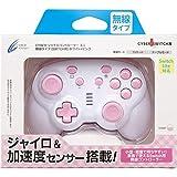 CYBER ・ ジャイロコントローラー ミニ 無線タイプ ( SWITCH 用) ホワイト × ピンク - Switch