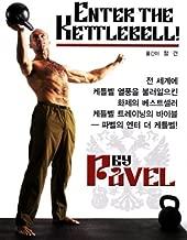 Enter the Kettlebell (Korean Edition)