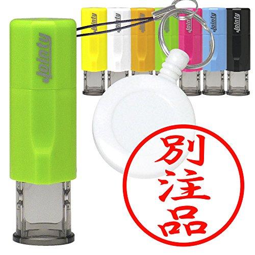 別注品 回転ネーム印 ジョインティJ9 10mm 本体:グリーン/リール:白