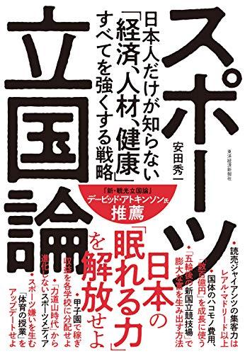 スポーツ立国論: 日本人だけが知らない「経済、人材、健康」すべてを強くする戦略