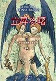 立昇る曙[アウロラ・コンスルジェンス]─中世寓意錬金術絵詞