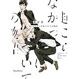 起こらなかった恋についての物語 (cannaコミックス)