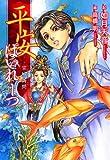平安ぱいれーつ / 如月 天音 のシリーズ情報を見る