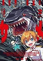 異世界喰滅のサメ 2 (ヴァルキリーコミックス)