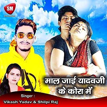 Maal Jaii Yadav Ji Ke Kora Me (Bhojpuri Song)