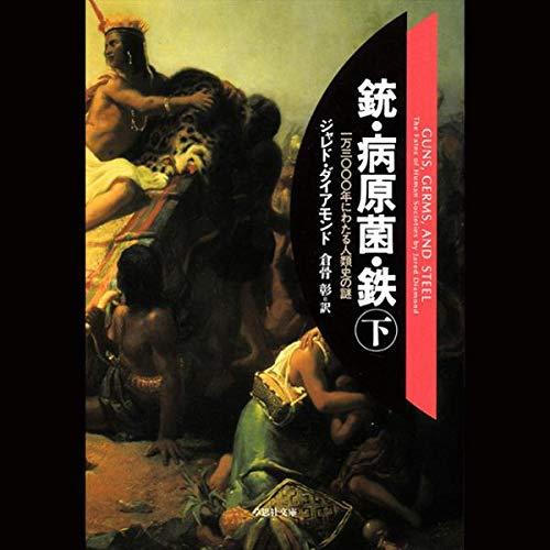 銃・病原菌・鉄 下 cover art