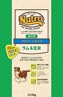 正規品 ニュートロ ナチュラルチョイス ラム&玄米 大型犬用 成犬用 13.5kg 【サンプルフードプレゼント】