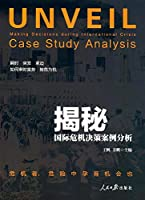 揭秘-国际危机决策案例分析王帆、姜鹏 著人民日报出版社