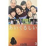 あいくるしい 第3巻 [DVD]