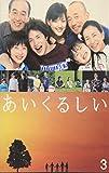 あいくるしい 第3巻[DVD]