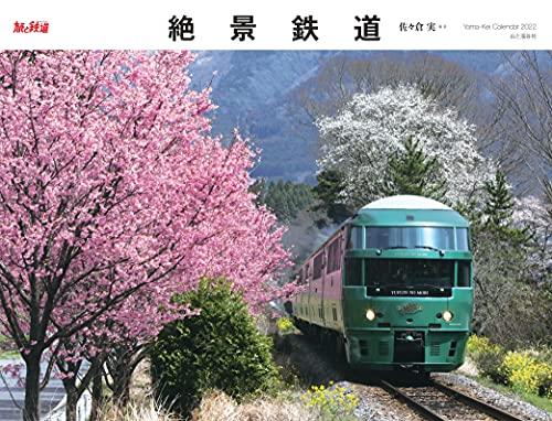 カレンダー2022 絶景鉄道 (月めくり・壁掛け) (ヤマケイカレンダー2022)