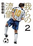 我らの流儀 -フットボールネーション前夜-2 (ビッグ コミックス)