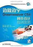 边做边学——Dreamweaver CS4 网页设计案例教程(附1光盘)