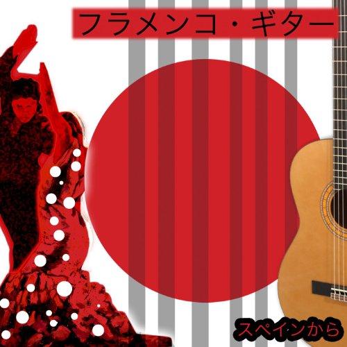 フラメンコ・ギター . スペインから . International Hits