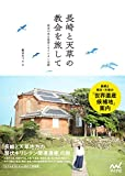 長崎と天草の教会を旅して ~教会のある集落とキリシタン史跡~