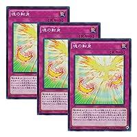 【 3枚セット 】遊戯王 日本語版 SECE-JP078 魂の転身 (スーパーレア)