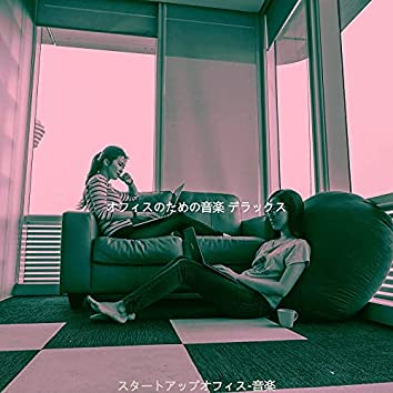 スタートアップオフィス-音楽
