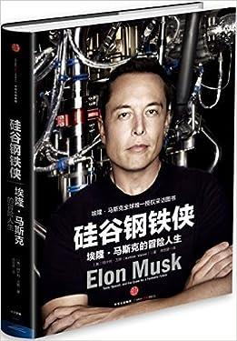 硅谷钢铁侠: 埃隆·马斯克的冒险人生 / Elon Musk