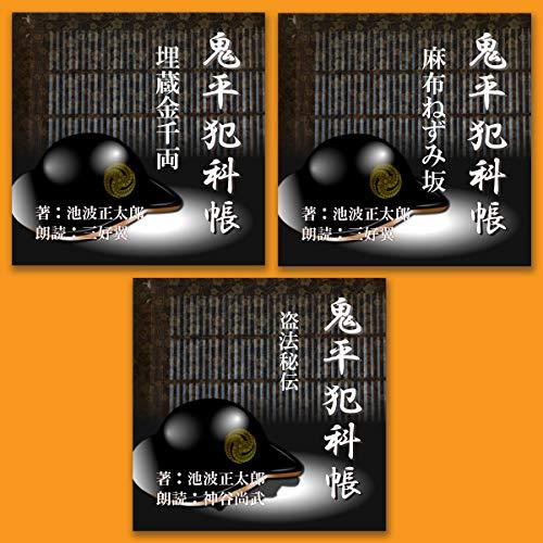 『鬼平犯科帳より 3本セット (5)』のカバーアート