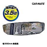 カーメイト 車用 ルームミラー オクタゴンシリーズ 超ワイド 1400SR曲面鏡 防眩効果 ブルーコーティング 300mm M49