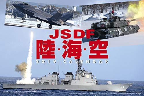 トライエックス JSDF 陸・海・空 自衛隊 2019年 カレンダー CL-404 壁掛け B3