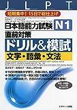 日本語能力試験 N1直前対策ドリル 模試 文字 語彙 文法