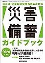 機械技術2020年9月別冊 自治体・企業の防災担当者のための災害備蓄ガイドブック 2020年度版