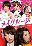 メイクルーム2 [DVD] image