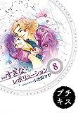 …すぎなレボリューション プチキス(8) (Kissコミックス)