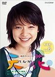 連続テレビ小説 天花 完全版 Vol.6[DVD]