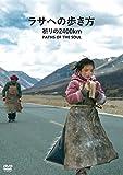 ラサヘの歩き方 祈りの2400km[DVD]