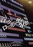 劇場版 神聖かまってちゃん  ロックンロールは鳴り止まないっ [DVD] image