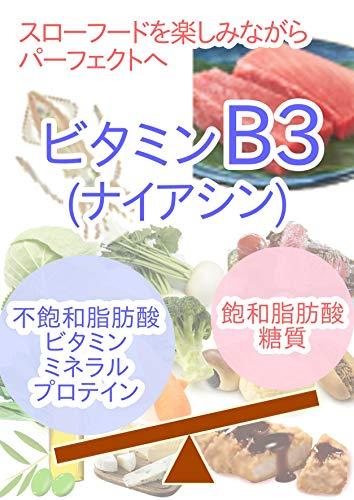 ビタミンB3 ナイアシン 〜スローフードを楽しみながらパーフェクトへ〜