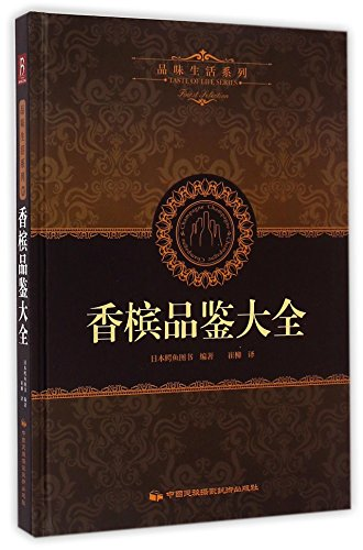 A Complete Collection of Tasting Champagne (Chinese Edition)