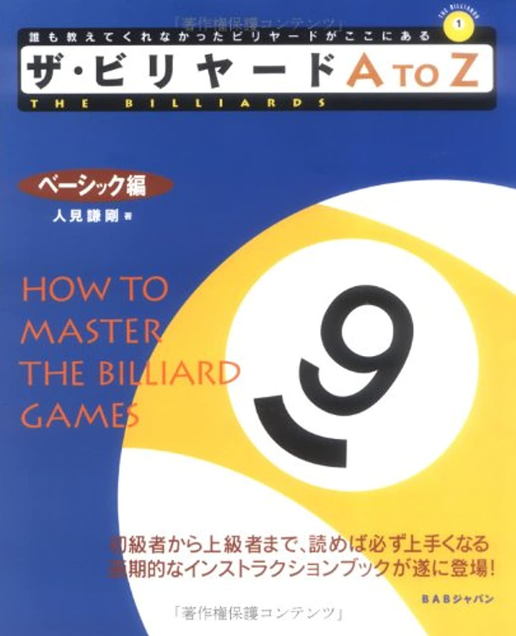 驚矢世論調査ザ?ビリヤードA to Z ベーシック編 (The billiards (1))