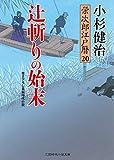 辻斬りの始末 栄次郎江戸暦20 (二見時代小説文庫)