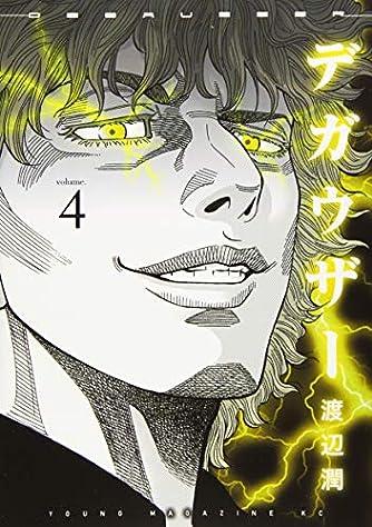 デガウザー(4) (ヤンマガKCスペシャル)